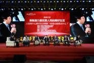 第三届中国制造高峰论坛北京举行