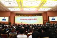 2018第四届海归中国梦年度盛典在京举行