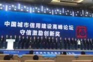 """2018年中国城市信用建设高峰论坛启动""""信易+""""系列项目"""