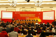 2016中国区域协调发展与投融资创新论坛在北京举行