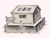 闲置的宅基地不能买卖,那该怎么办?|思客问答