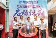 中关村东城园党群服务中心正式启用