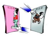 失信者难行——中国诚信建设深度调查