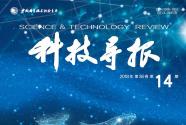 """""""好期刊""""为何难收好论文? 透视中国科技学术期刊""""国际话语权""""之困"""