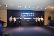 江苏网络文学谷 打造文化产业新地标