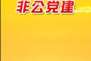 赵奇峰:非公企业更需要坚持党的领导,释放红色生产力