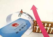 社保费征收体制改革 企业负担会增加吗?