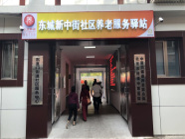 重阳节,让老人更高质量地养老——北京市鼓楼中医院中医药服务进社区