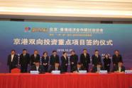 第二十二届北京·香港经济合作研讨洽谈会 北京市朝阳区重点项目签约91亿元