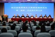 四川省智慧城乡大数据应用研究会第一次会员代表大会在蓉召开