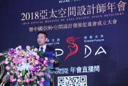 中国亚洲·空间设计发展促进会在京正式成立