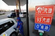"""汽油、柴油价格""""五连降"""""""