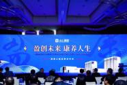 """盈康之城""""医养健""""三位一体模式 驱动康养产业创新发展"""