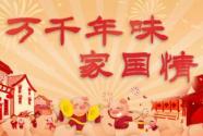 牌桌上的中国年:春节娱乐为何热衷打麻将?