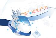 央地齐发力加速推进科技成果转化