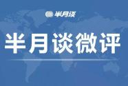 """半月谈微评丨乡村文体广场的建设不应成""""摆设"""""""