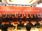 丁佐宏当选2018年上海市优秀企业家_月星集团