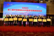 第二届中国美丽乡村百佳范例在京揭晓 103个大?#26469;?#24196;榜上有名
