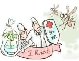 国家卫健委:进一步提高疟疾防控意识