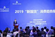 """《2019""""新國貨""""消費趨勢報告》在滬發布"""