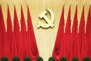 中国共产党是最高政治领导力量