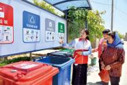 推进垃圾分类推动绿色发展