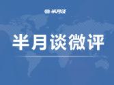 """彩神8快3—彩神8app官方微评:手机浏览器不能成为低俗信息的""""传送门"""""""