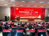 """南京软件园党委举办""""七一""""庆祝表彰暨与《半月谈》杂志共建签约活动"""