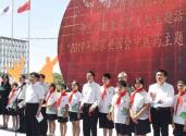 中醫中藥中國行 2019年中醫藥健康文化大型主題活動開幕