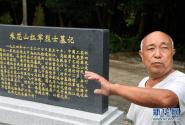 广西全州:一家人守护红军烈士墓85年