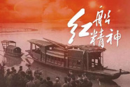 """弘扬""""红船精神"""" 不忘初心使命"""