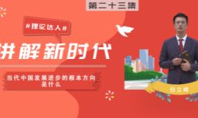 理论达人 | 当代中国网上赌现金app进步的根本方向是什么(微视频)