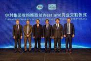 布局海外再下一城 伊利收購新西蘭第二大乳業合作社Westland