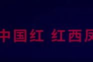 """刷新人设 红西凤""""耀世新生"""""""