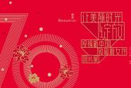 初秋送爽伊人来,时光绽放旖旎时 ---《让美随时光绽放——祝福新中国,致敬新女性》图片展即将在京启动