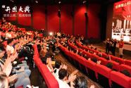 "4K新版《开国大典》看片会 经典电影插上科技翅膀""焕新颜"""