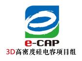 核心基础元器件3D高密度硅电容在深圳诞生