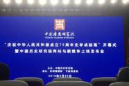 中国历史研究院网站与新媒体上线发布会在京举行