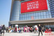 三城吾悦广场同日开业新城商业进入密集开业期
