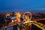 天蓝地绿水清 生态宜居环境令人神往 天津:一座来了就不想走的城
