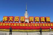 新中国70年发展成就具有世界历史意义