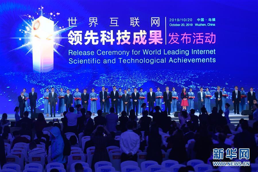 (图文互动)(10)15项世界互联网领先科技成果在浙江乌镇发布