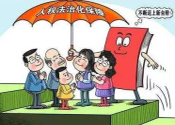 以人民为中心的中国人权事业