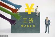 多地企业工资指导线温和调整 你的工资涨了吗