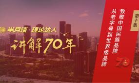 第10集:致敬中国民族品牌——从老字号到世界级品牌