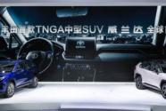 廣汽豐田TNGA 家族持續擴容 威蘭達廣州車展全球首發