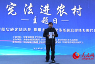 """農業農村部聯合北京市人民政府舉辦""""憲法進農村""""主題日活動"""