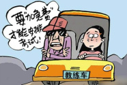 考驾照热悄悄降温:拿到驾照但几年用不上 一次培训数千元
