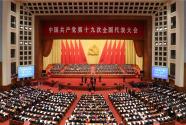 新中国峥嵘岁月|中国共产党第十九次全国代表大会