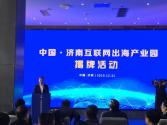 山东第一家上市互联网企业诞生,香港、济南同步庆贺